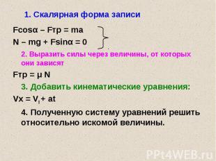 1. Скалярная форма записи Fcosα – Fтр = maN – mg + Fsinα = 02. Выразить силы чер