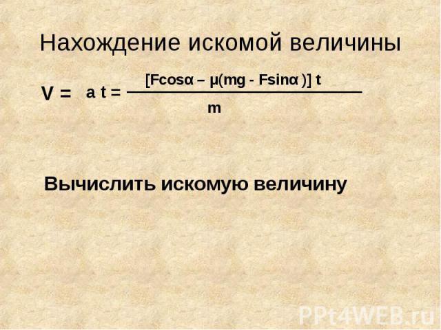 Нахождение искомой величины Вычислить искомую величину
