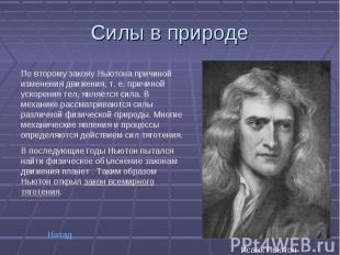 Силы в природе По второму закону Ньютона причиной изменения движения, т.е. прич
