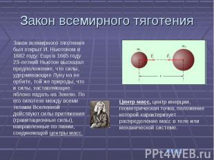 Закон всемирного тяготения Закон всемирного тяготения был открыт И.Ньютоном в 1