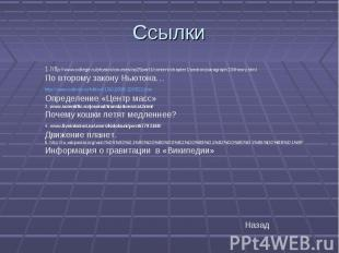 Ссылки 1.http://www.college.ru/physics/courses/op25part1/content/chapter1/sectio