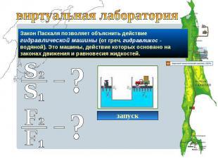 виртуальная лабораторияЗакон Паскаля позволяет объяснить действие гидравлической