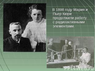 В 1898 году Мария и Пьер Кюри продолжили работу с радиоактивными элементами.