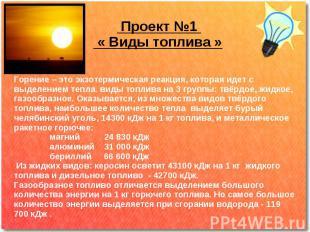 Проект №1 « Виды топлива » Горение – это экзотермическая реакция, которая идет с
