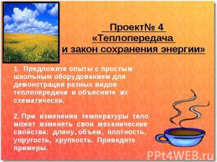 Проект№ 4 «Теплопередача и закон сохранения энергии» 1. Предложите опыты с прост