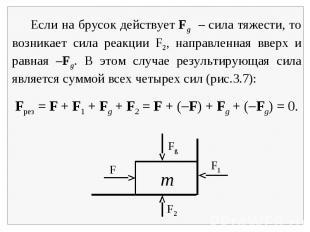 Если на брусок действует Fg – сила тяжести, то возникает сила реакции F2, направ