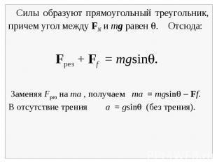 Силы образуют прямоугольный треугольник, причем угол между FN и mg равен . Отсюд