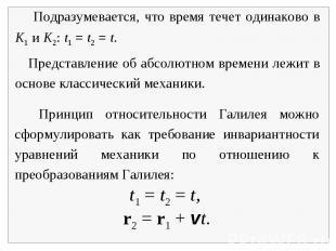 Подразумевается, что время течет одинаково в K1 и K2: t1 = t2 = t. Представление
