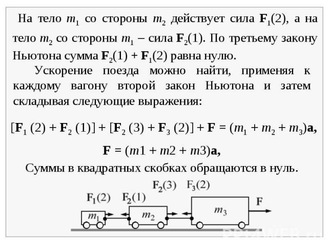 На тело m1 со стороны m2 действует сила F1(2), а на тело m2 со стороны m1 сила F2(1). По третьему закону Ньютона сумма F2(1) + F1(2) равна нулю. Ускорение поезда можно найти, применяя к каждому вагону второй закон Ньютона и затем складывая следующие…