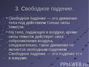 3. Свободное падение. Свободное падение — это движение тела под действием только