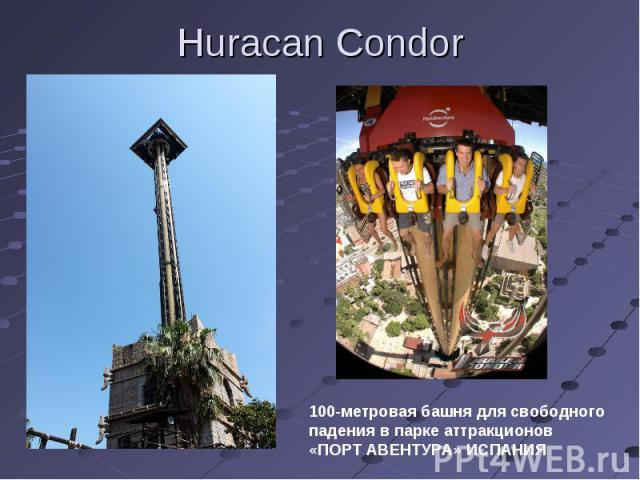 Huracan Condor 100-метровая башня для свободного падения в парке аттракционов «ПОРТ АВЕНТУРА» ИСПАНИЯ