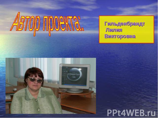 Автор проекта:Гильденбрандт Лилия Викторовна