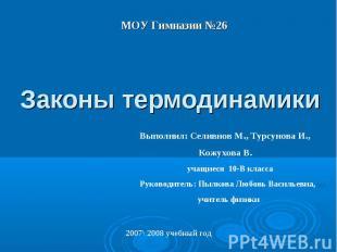 Законы термодинамики Выполнил: Селивнов М., Турсунова И., Кожухова В. учащиеся 1