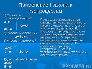 Применение I закона к изопроцессам Процессы в природе имеют определенную направл