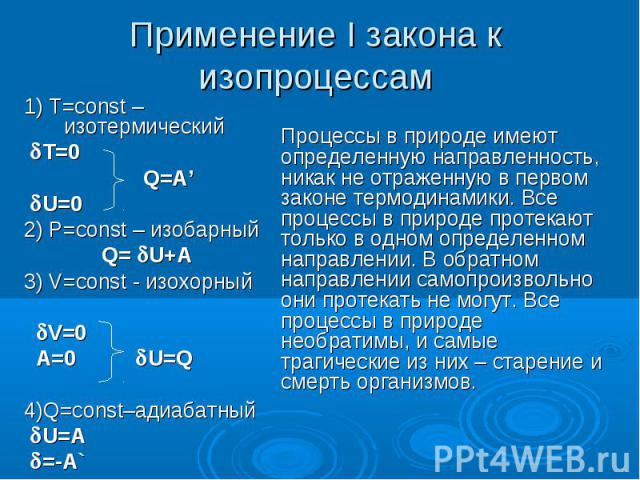 Применение I закона к изопроцессам Процессы в природе имеют определенную направленность, никак не отраженную в первом законе термодинамики. Все процессы в природе протекают только в одном определенном направлении. В обратном направлении самопроизвол…