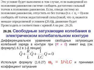 Это условие будет выполнено в том случае, если выведенной изположения равновесия