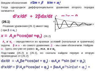 Введем обозначения r/2m = k/m = 02Тогда однородное дифференциальное уравнение вт