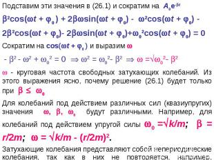 Подставим эти значения в (26.1) и сократим на A0е-t2cos(t + 0 ) + 2sin(t + 0) -