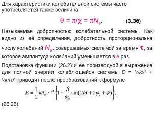 Для характеристики колебательной системы часто употребляется также величина θ =