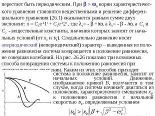перестает быть периодическим. При > 0 корни характеристичес-кого уравнения стано