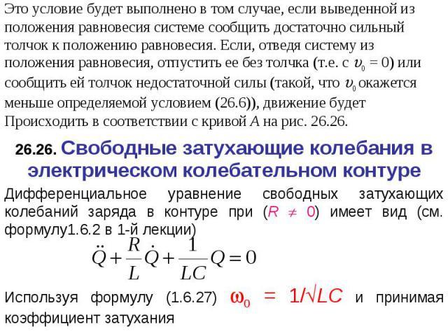 Это условие будет выполнено в том случае, если выведенной изположения равновесия системе сообщить достаточно сильныйтолчок к положению равновесия. Если, отведя систему изположения равновесия, отпустить ее без толчка (т.е. с 0 = 0) илисообщить ей тол…