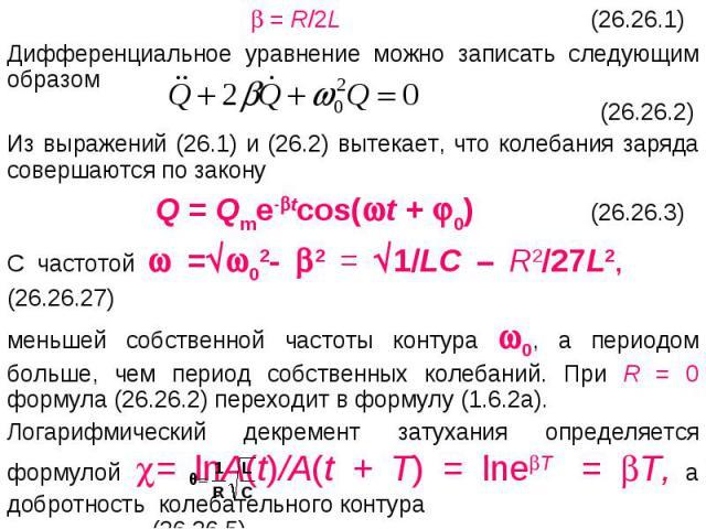 = R/2L (26.26.1)Дифференциальное уравнение можно записать следующим образом (26.26.2)Из выражений (26.1) и (26.2) вытекает, что колебания заряда совершаются по закону Q = Qmе-tcos(t + 0) (26.26.3)С частотой =02- 2 = 1/LC – R2/27L2, (26.26.27)меньшей…
