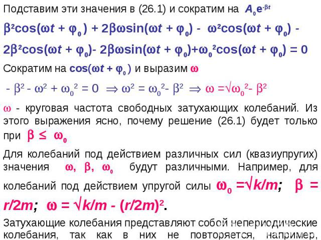 Подставим эти значения в (26.1) и сократим на A0е-t2cos(t + 0 ) + 2sin(t + 0) - 2cos(t + 0) - 22cos(t + 0)- 2sin(t + 0)+02cos(t + 0) = 0Сократим на cos(t + 0 ) и выразим - 2 - 2 + 02 = 0 2 = 02- 2 =02- 2 - круговая частота свободных затухающих колеб…