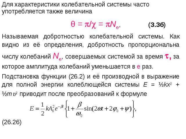 Для характеристики колебательной системы часто употребляется также величина θ = / = Ne, (З.Зб)Называемая добротностью колебательной системы. Как видно из её определения, добротность пропорциональна числу колебаний Ne, совершаемых системой за время ,…