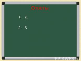 Ответы Д2. Б