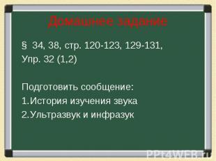 Домашнее задание § 34, 38, стр. 120-123, 129-131, Упр. 32 (1,2)Подготовить сообщ