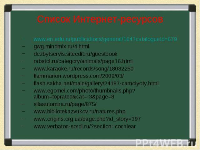 Список Интернет-ресурсов www.en.edu.ru/publications/general/164?catalogueId=679gwg.mindmix.ru/4.htmldezbytservis.siteedit.ru/guestbookrabstol.ru/category/animals/page16.htmlwww.karaoke.ru/records/song/18082250flammarion.wordpress.com/2009/03/flash.s…