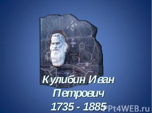 Кулибин Иван Петрович1735 - 1885
