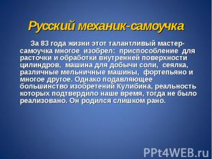 Русский механик-самоучка За 83 года жизни этот талантливый мастер-самоучка много
