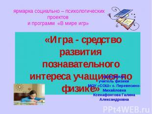 ярмарка социально – психологических проектов и программ «В мире игр» «Игра - сре