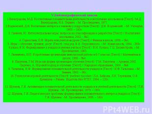 V.Библиографический список1.Виноградова, М.Д. Коллективная познавательная деятел
