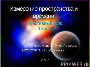 Измерение пространства и времени Элективный курс.9 классАвтор Фадеева Нина Петро