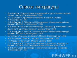 """Список литературы В.А.Фетисов """"Оценка точности измерений в курсе физики средней"""