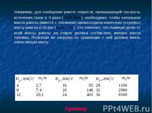 Например, для сообщения ракете скорости, превышающей скорость истечения газов в