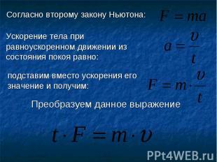 Согласно второму закону Ньютона: Ускорение тела при равноускоренном движении из