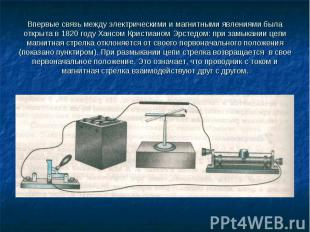 Впервые связь между электрическими и магнитными явлениями была открыта в 1820 го