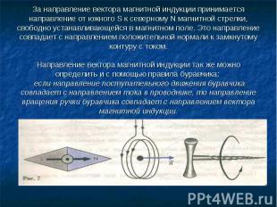 За направление вектора магнитной индукции принимается направление от южного S к