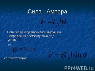 Сила Ампера Если же вектор магнитной индукции направлен к элементу тока под угло