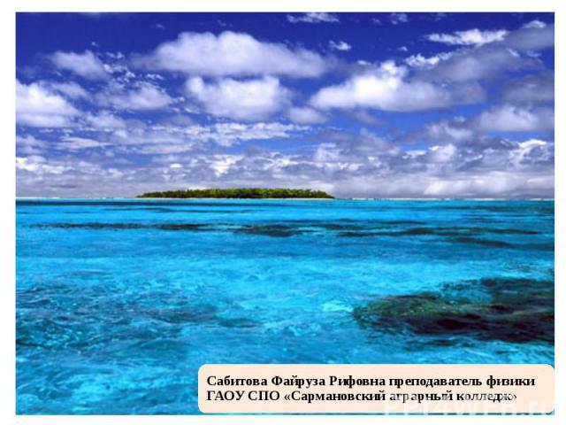 Сабитова Файруза Рифовна преподаватель физикиГАОУ СПО «Сармановский аграрный колледж»
