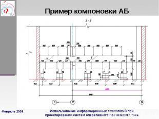Пример компоновки АБ