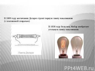 В1809 году англичанинДеларюстроит первую лампу накаливания (сплатиновойспир
