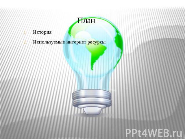 ПланИсторияИспользуемые интернет ресурсы