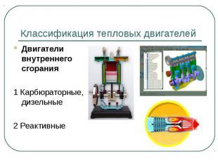 Классификация тепловых двигателей Двигатели внутреннего сгорания1 Карбюраторные,