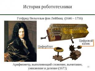 История робототехники Готфрид Вильгельм фон Лейбниц (1646 – 1716)ЦиферблатЦифров