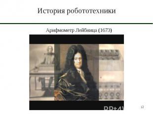 История робототехники Арифмометр Лейбница (1673)