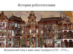 История робототехники Механический театр в замке замке Хельбрунн (1750 – 1753)